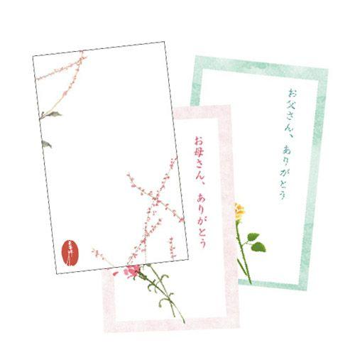 善祥庵 メッセージカード