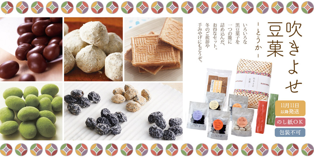 冬のキャンペーンセット ふきよせ豆菓(とうか)