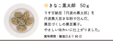 きなこ黒太郎