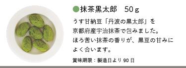 抹茶黒太郎