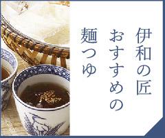 おすすめの麺つゆ