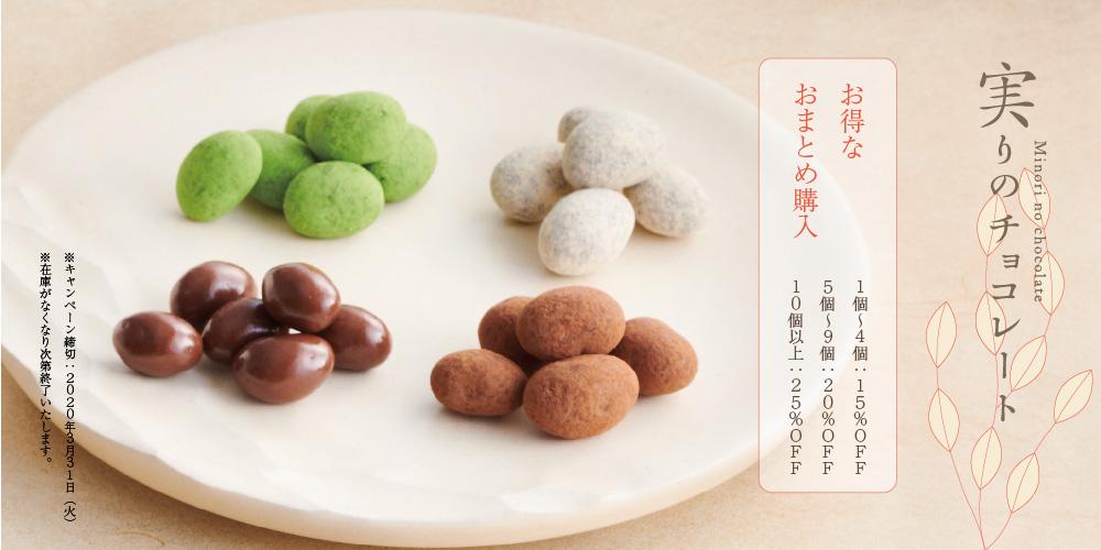 買えば買うほどお得に。販売終了を前に、お好きな種類が選べるチョコレートのセールです。