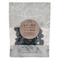 おやつ黒豆 コーヒー黒太郎50g